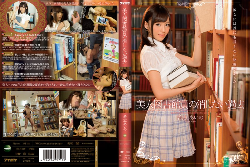 IPZ-485 Aino Kishi Beauty Librarians - 1080HD
