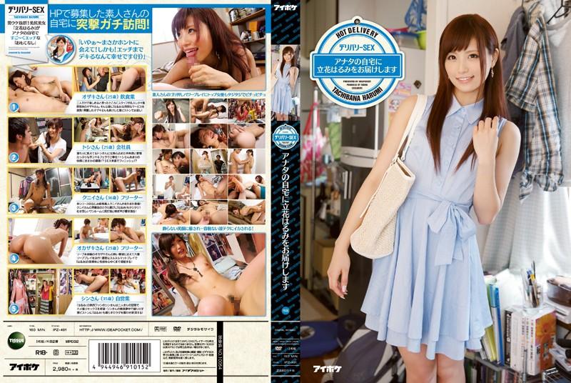 IPZ-491 Tachibana Harumi SEX ANATA - 720HD