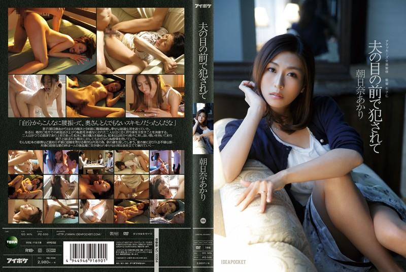 IPZ-500 Asahina Akari Fuck In Front Of Husband - 1080HD