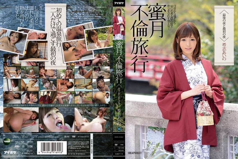 IPZ-501 Kishi Aino Affair Trip Last Night - 1080HD