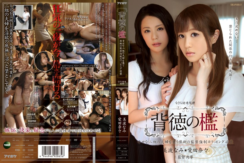 IPZ-508 Forbidden To Attack The Immorality - 720HD