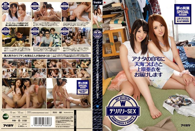 IPZ-523 Amami Tsubasa Uehara Ai Older Sister - 720HD