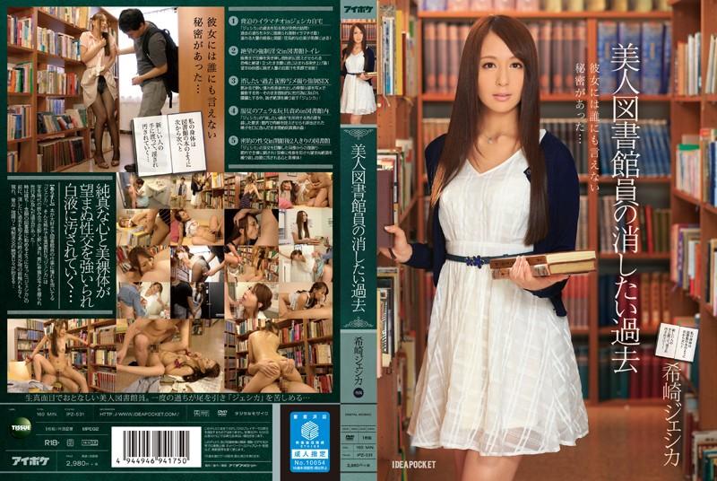 IPZ-531 Jessica Kizaki Beauty Librarians - 1080HD