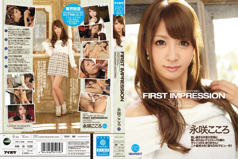 IPZ-549 Eisaki Kokoro FIRST IMPRESSION 85 - 720HD