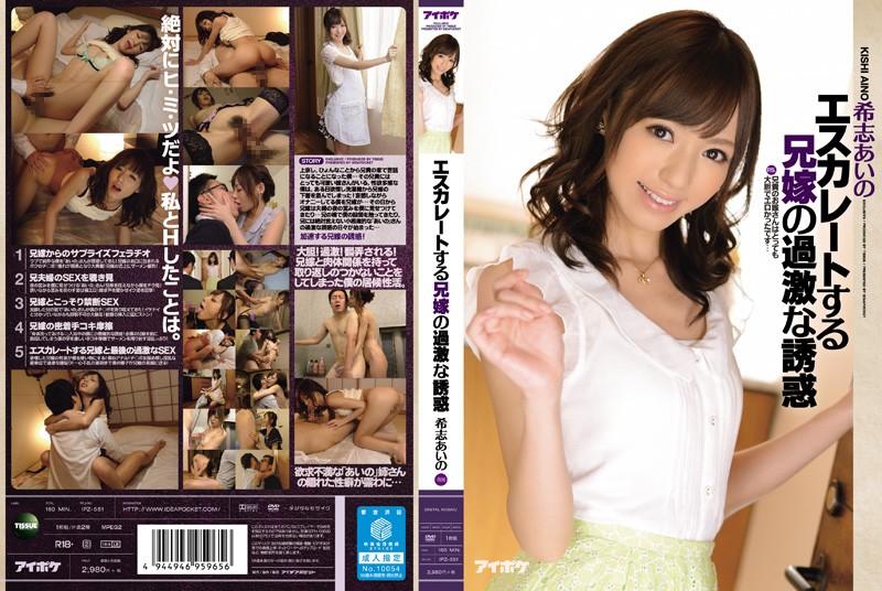 IPZ-551 Aino Kishi Extreme Temptation Wife - 1080HD