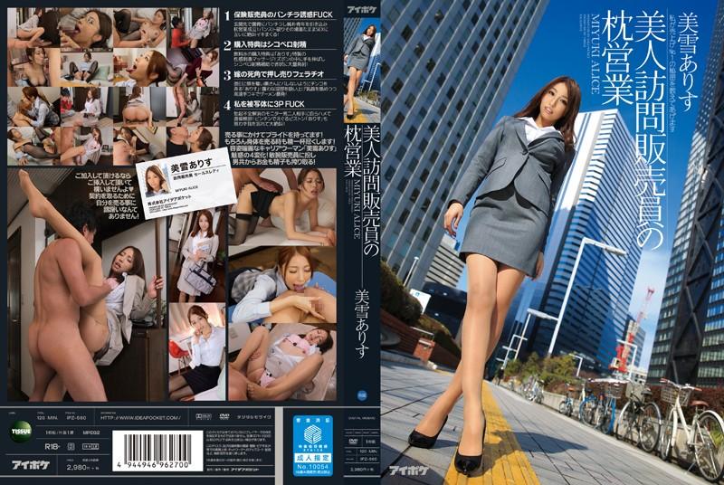 IPZ-560 Miyuki Arisu Sales Of Beauty Visit - 1080HD