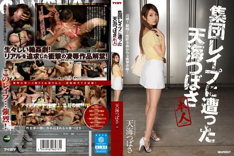 IPZ-563 Tsubasa Amami Was Met With Gang Rape - 1080HD