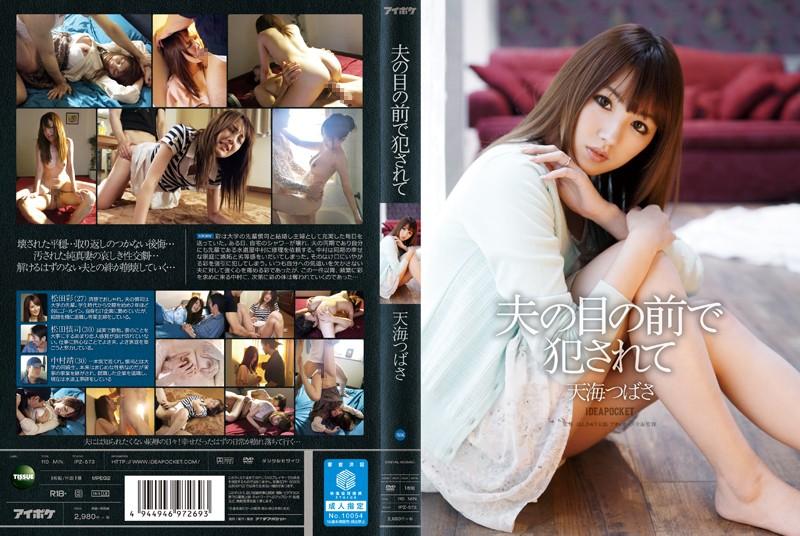 IPZ-573 Tsubasa Amami Fuck In Front Of Husband - 1080HD