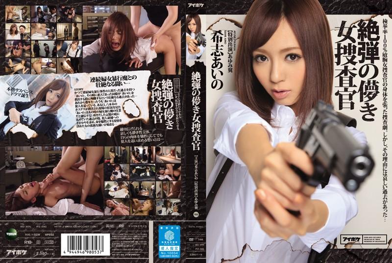 IPZ-580 絶弾の儚き女捜査官 希志あいの