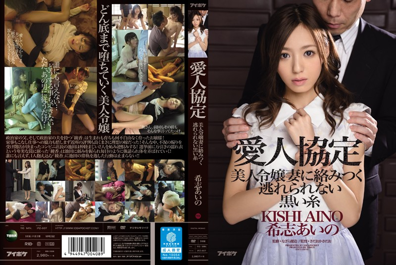 IPZ-607 Aino Kishi Beautiful Daughter Wife - 1080HD
