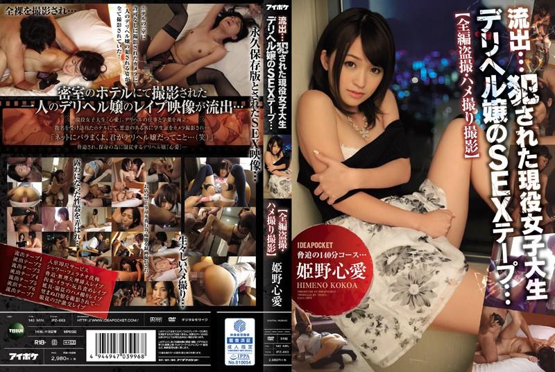 IPZ-663 Himeno Kokoa Committed College Student - 1080HD