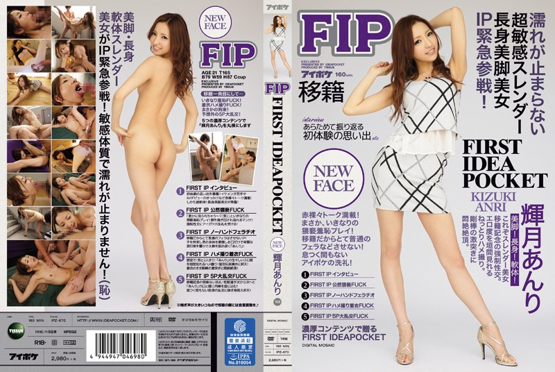 IPZ-670 Kidzuki Anri FIRST IDEAPOCKET - 720HD