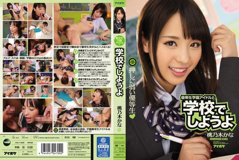 IPZ-672 Momonogi Kana Honor Student Idol - 1080HD
