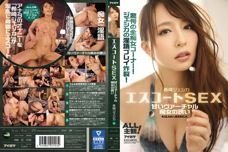 IPZ-707 Jessica Kizaki Escort SEX Sweet - 1080HD