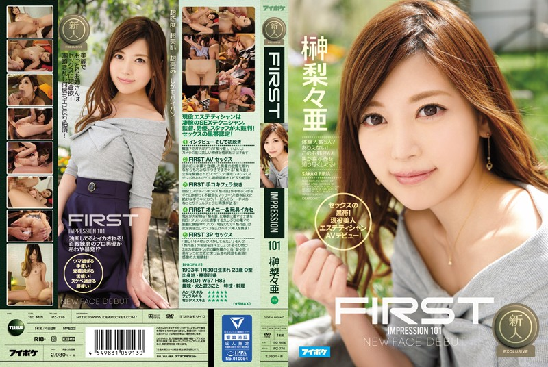 IPZ-776 Kashiwa Riria FIRST IMPRESSION 101 - 1080HD