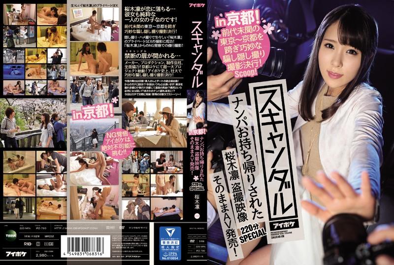IPZ-790 Sakuragi Rin Scandal In Kyoto - 1080HD