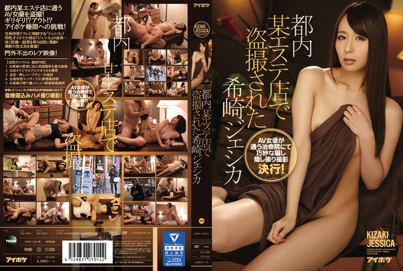 IPZ-802 Kizaki Jessica AV Actress Was Tosa Stolen - 1080HD