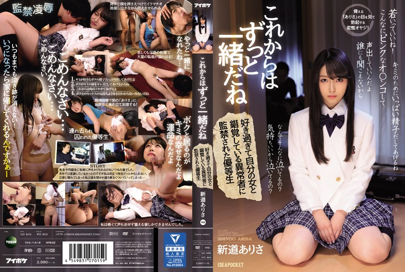 IPZ-803 Shindo Arisa Honor Student New Road - 1080HD