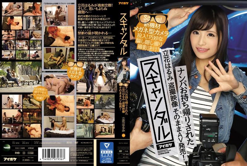 IPZ-810 Tachibana Harumi Eyeglass-type Camera - 1080HD