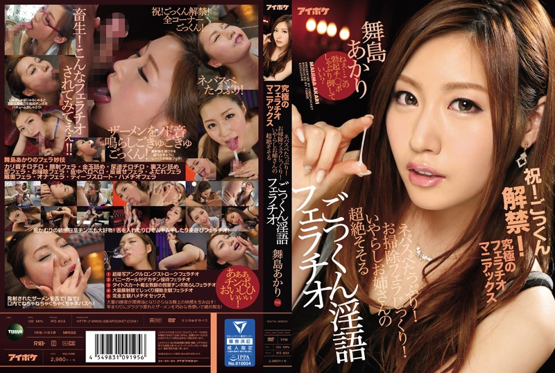 IPZ-833 Maijima Akari Ultimate Blowjob Maniacs - 1080HD