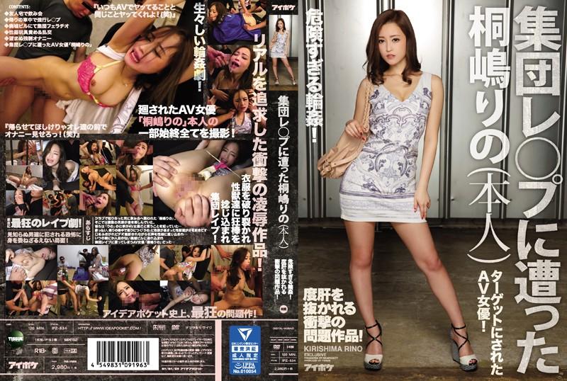 IPZ-834 Rino Kirishima Dangerous Gangbang - 1080HD
