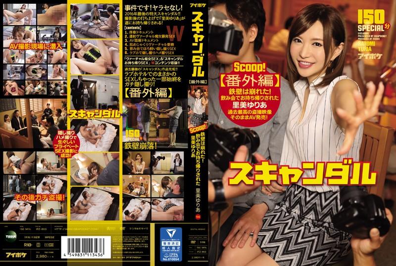 IPZ-863 Satomi Yuria SEX Scandal - 1080HD