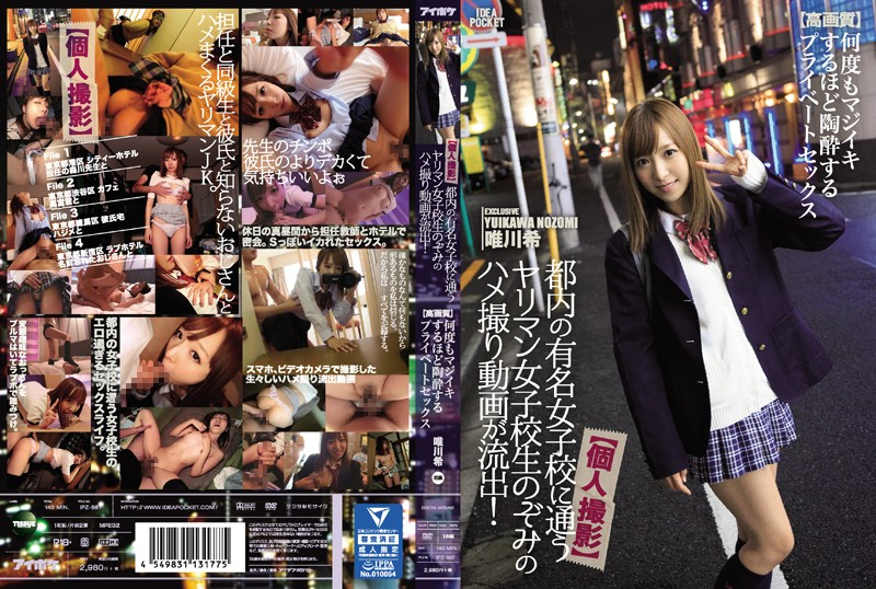 IPZ-887 Yuikawa Nozomi School Girls - 1080HD
