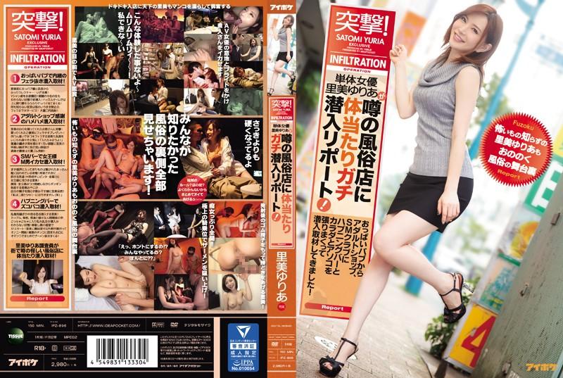 IPZ-896 Satomi Yuria Single Actress - 1080HD