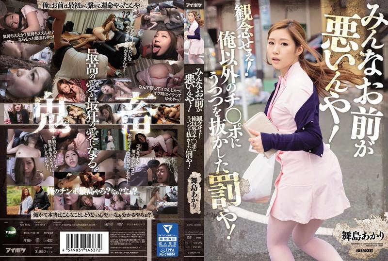 IPZ-913 Maijima Akari Gangbang Nurse - 1080HD