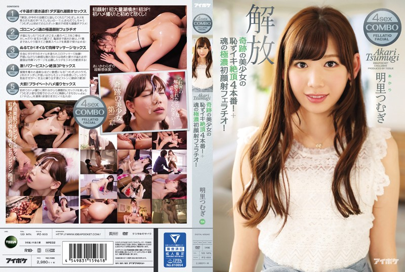 IPZ-933 Akari Tsumugi Beautiful Girl - 1080HD