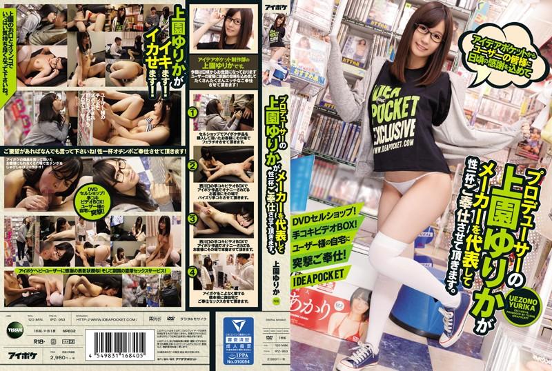 IPZ-953 Uezono Yurika Producer - 1080HD