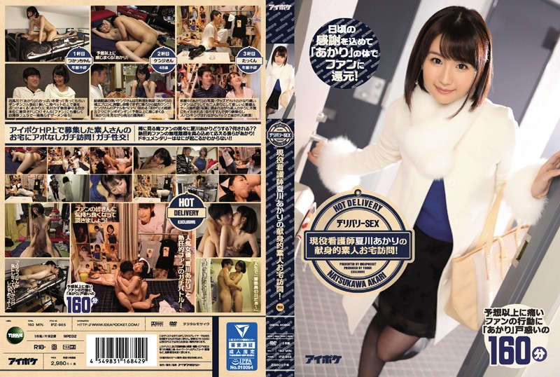 IPZ-955 Natsukawa Akari Amateur Visit Home - 1080HD