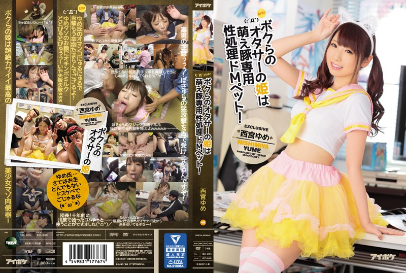 IPZ-969 Nishimiya Yume Exclusivity Processing - 1080HD