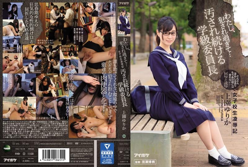 IPZ-991 Uezono Yurika School Student - HD