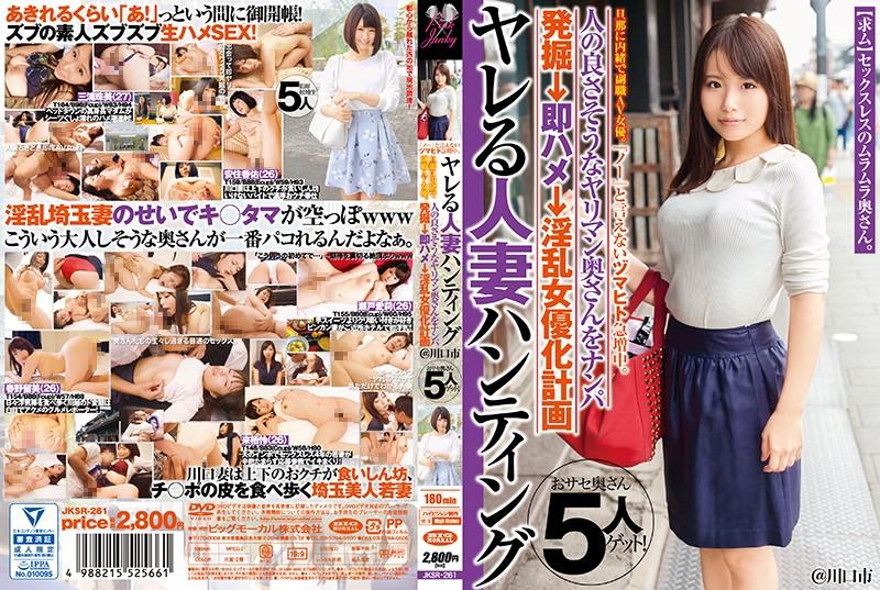 JKSR-261 Hoshino Harua Seto Eri Haruno Rumi - 720HD