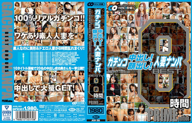 JKSR-265 Married BEST 8 Hours PRIME Edition - HD