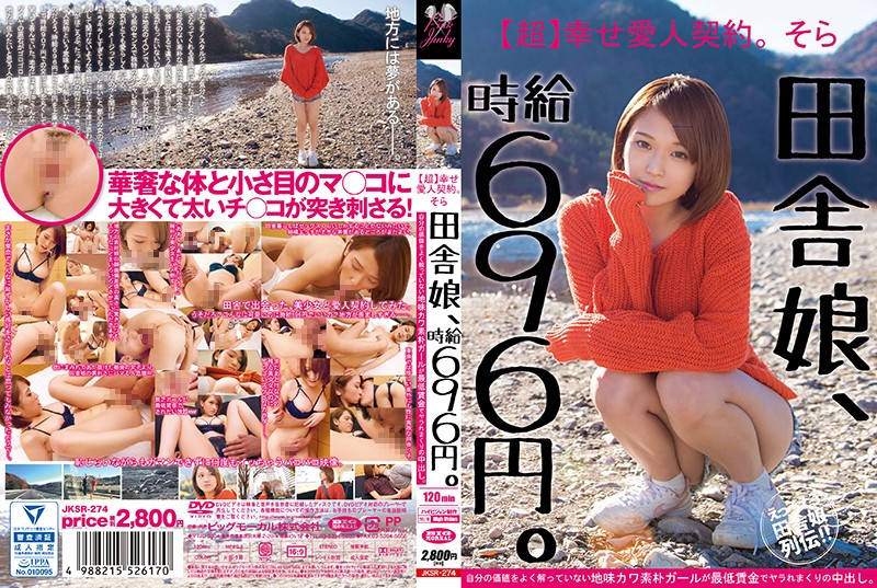 JKSR-274 Shiina Sora Country Girl - 720HD