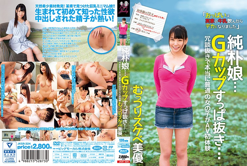 JKSR-324 Amano Miyu Pure Daughter - 720HD