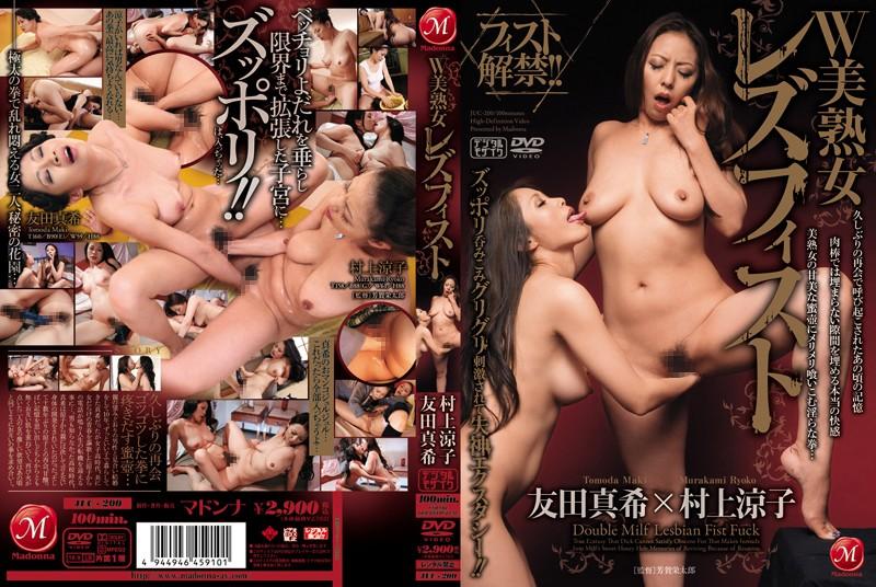 JUC-200 Ryoko Murakami Maki Tomoda Mature Lesbian - HD