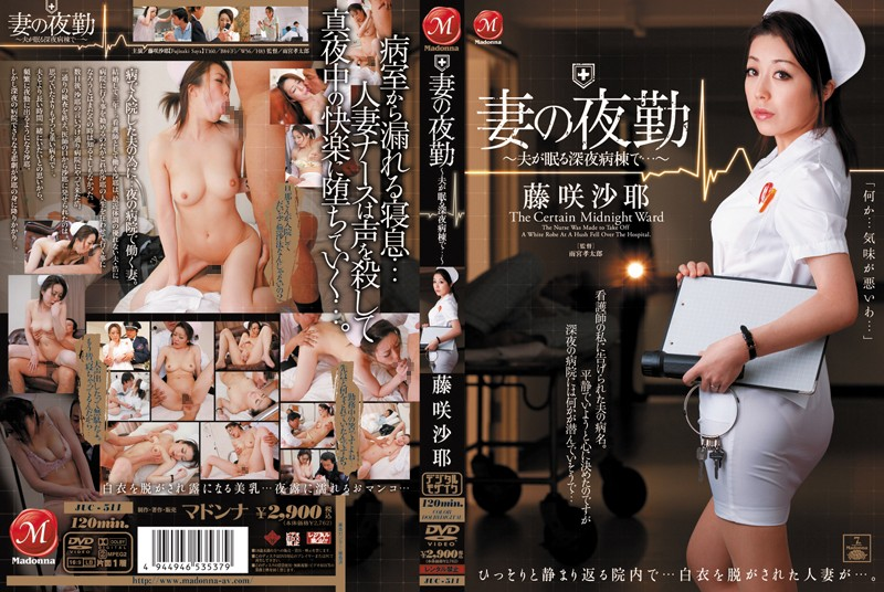 JUC-511 Fujisaki Saya Night Shift - 1080HD
