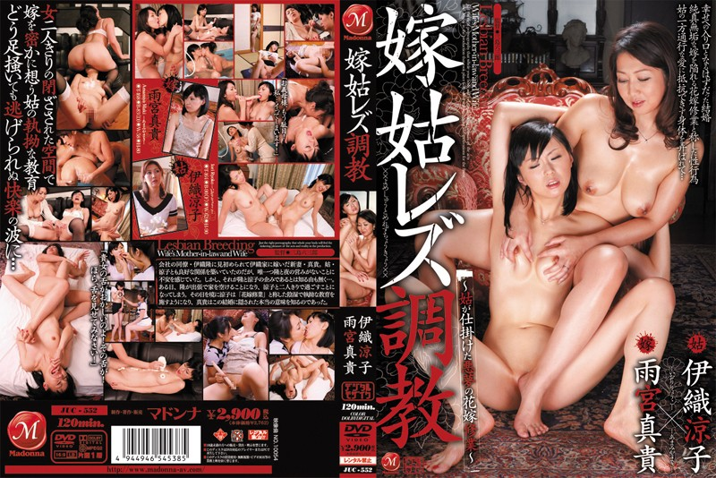 JUC-552 Iori Ryoko Amemiya Maki Lesbian - HD