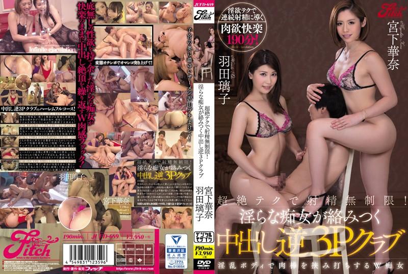 JUFD-689 Miyashita Kana Hata Riko Ejaculation - 1080HD