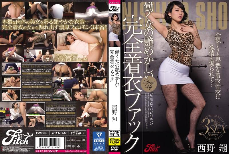 JUFD-741 Shou Nishino FUCK Fully Clothed - 1080HD