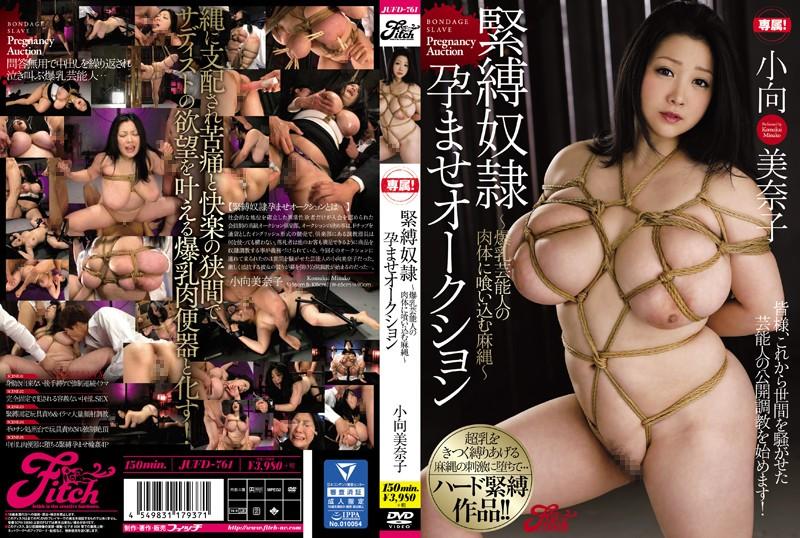 JUFD-761 Komukai Minako Bondage Slave - 1080HD