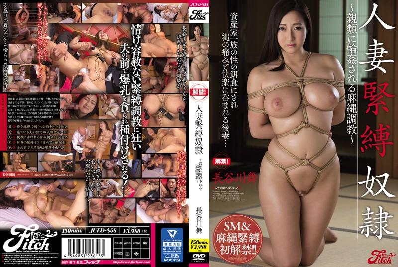 JUFD-858 Mai Hasegawa Bondage Slave - 1080HD