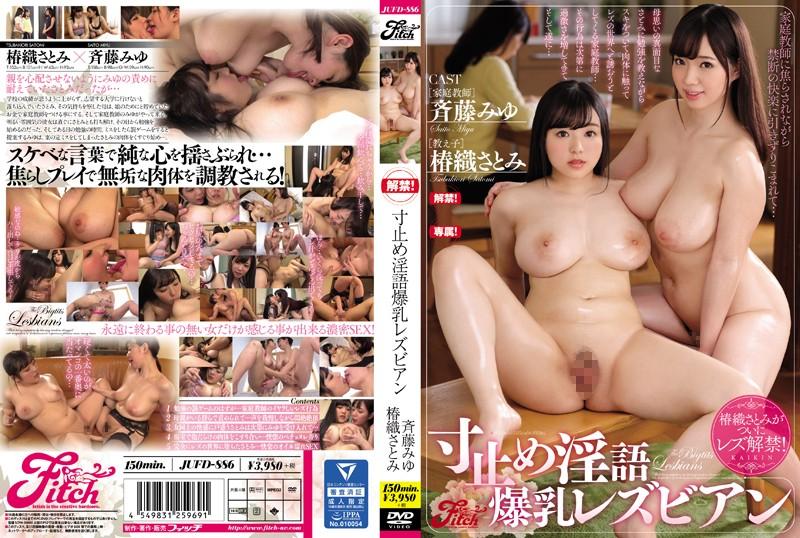 JUFD-886 Saito Miyu Tsubakiori Satomi Lesbian - 1080HD