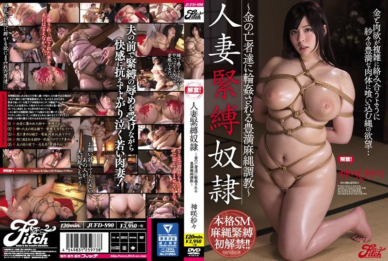 JUFD-890 Kamisaki Sasa Married Bondage Slave - 1080HD