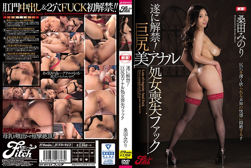 JUFD-913 Kuwata Minori Big Ass Virginity Lost - 1080HD
