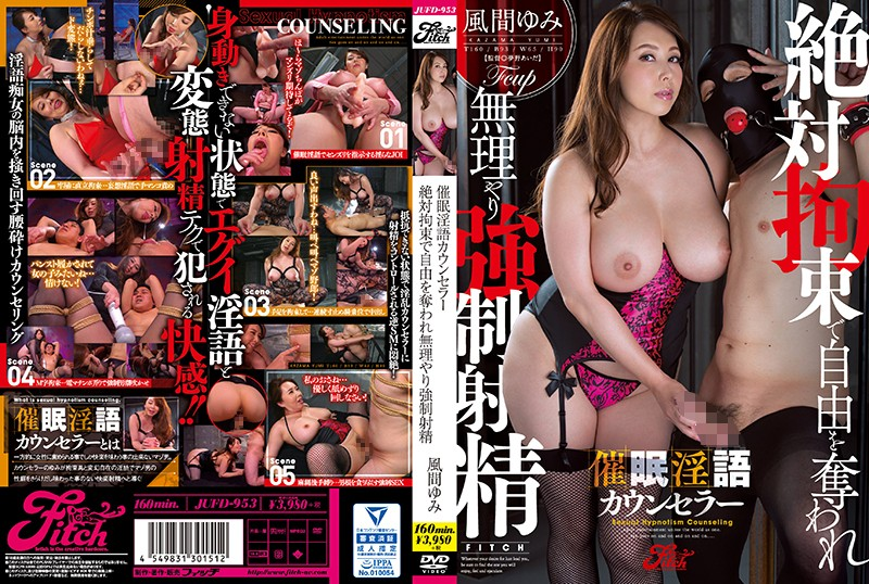 JUFD-953 Kazama Yumi Forced Ejaculation - 1080HD