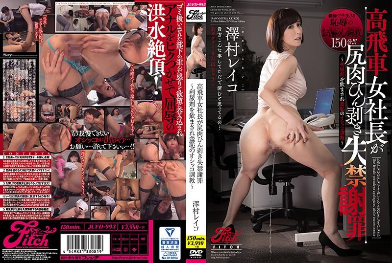 JUFD-993 Sawamura Reiko Asshole Flaked - 1080HD